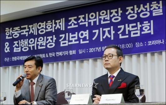 [★포토]'한중 국제영화제' 기자회견 개최
