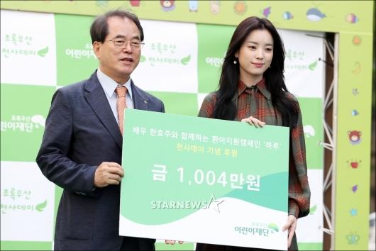 [★포토]한효주 '환아지원 1,004만원 기부'
