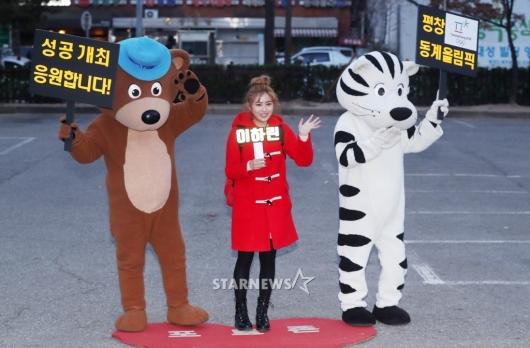 [★포토]이하린, '평창 동계올림픽 응원해요'