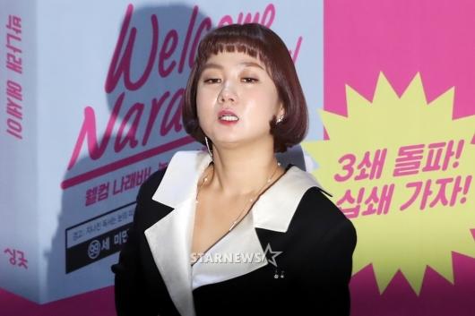 [★포토]박나래, '우! 웰컴 나래바'