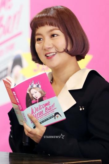 [★포토]박나래, '책 쓰는 여자에요'