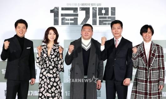 [★포토]영화 '1급기밀' 주역들