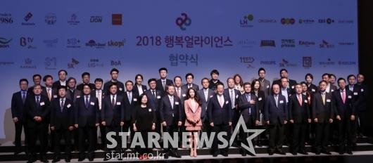 [★포토]'2018 행복얼라이언스 협약식'