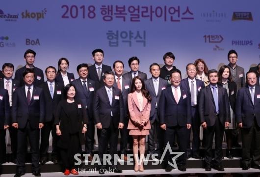 [★포토]사회공헌 연합체 '행복얼라이언스 협약식'