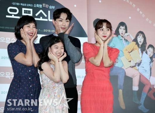 [★포토]영화 '오목소녀' 배우들