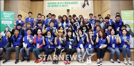 [★포토]복권위원회 '10기 행복공감봉사단 해단식'