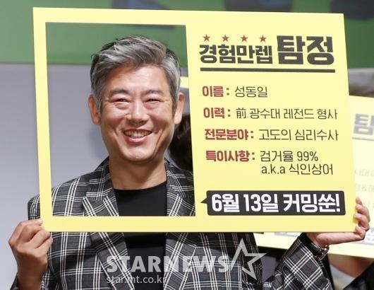 [★포토]성동일, '레전드 식인상어 탐정'