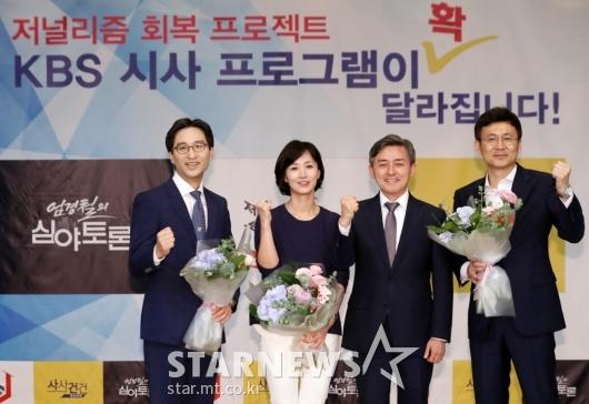 [★포토]새롭게 달라진 KBS 시사 프로그램