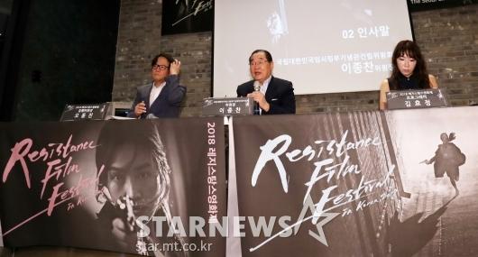[★포토]제1회 2018 레지스탕스 영화제 개최