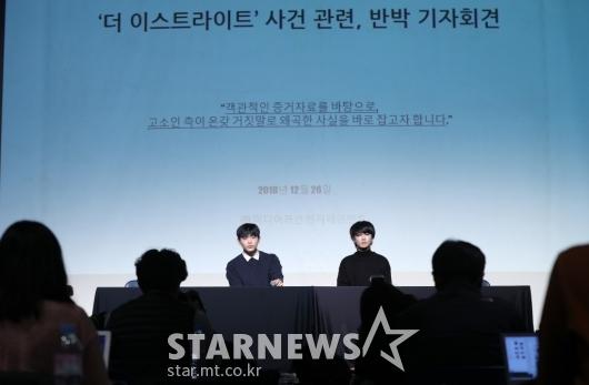[★포토]정사강-이은성, 더 이스트라이트 해체 후 첫 입장표명