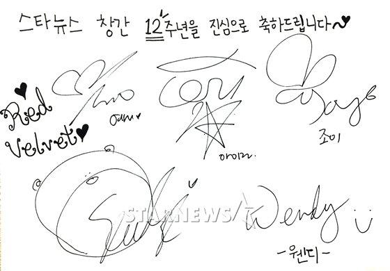 레드벨벳이 전하는 스타뉴스 창간 12주년 축하 메시지