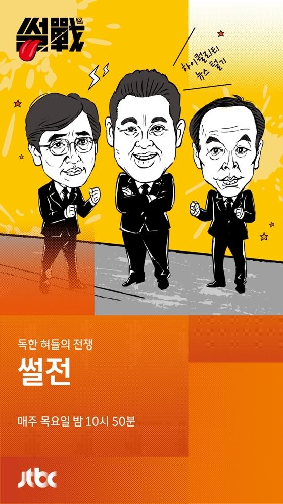 [TV별점토크]한국인은 왜 '썰전'을 가장 좋아하는 TV 프로그램으로 꼽았나?