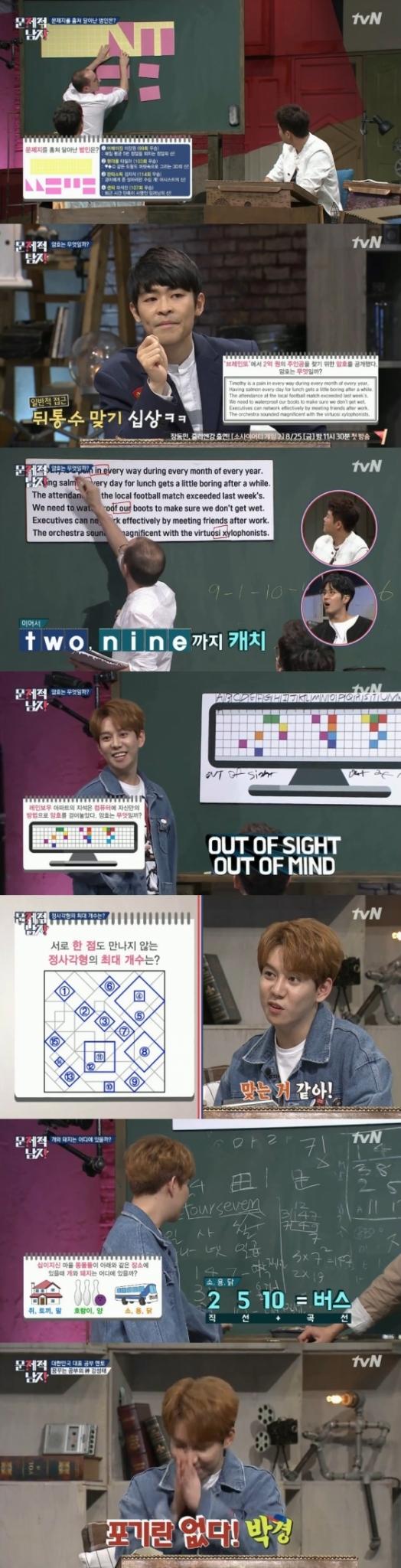 /사진=tvN '문제적 남자' 방송 화면 캡처
