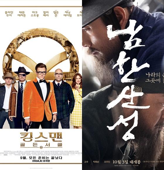 [★날선무비] '킹스맨2'가 너무 무서운 韓영화들