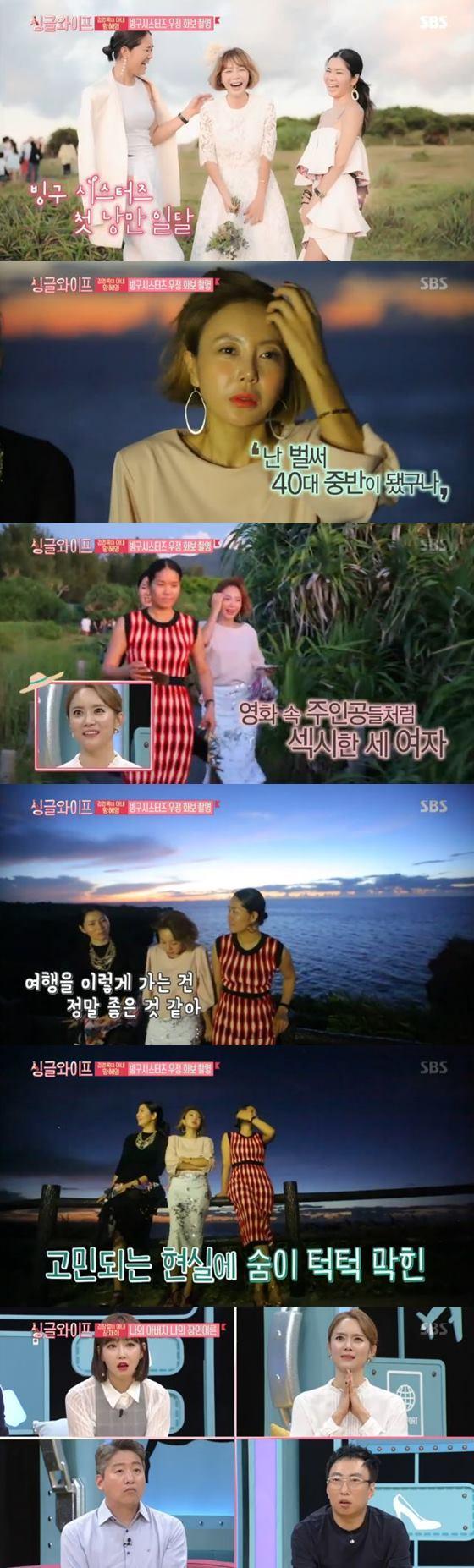 /사진=SBS 예능프로그램 \'싱글와이프\' 방송화면 캡처