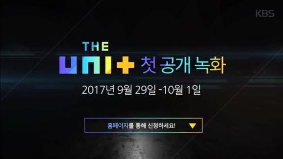 /사진제공=KBS 아이돌 리부팅 프로젝트 '더 유닛' 영상 캡쳐