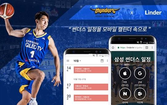 서울 삼성이 국내최초로 경기일정 구독 서비스를 실시한다. /사진=서울 삼성 제공