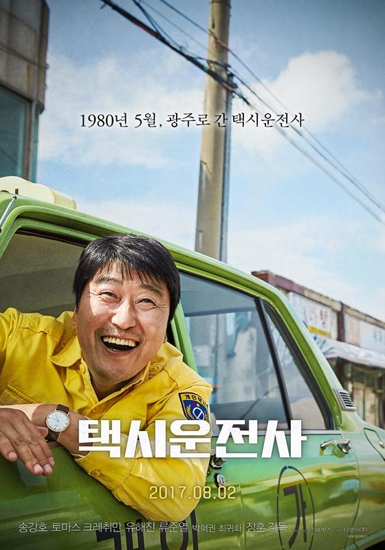 /사진=영화 포스터