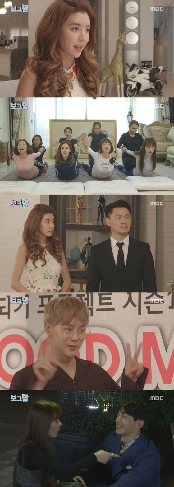 /사진=MBC 예능드라마 '보그맘' 방송화면 캡처