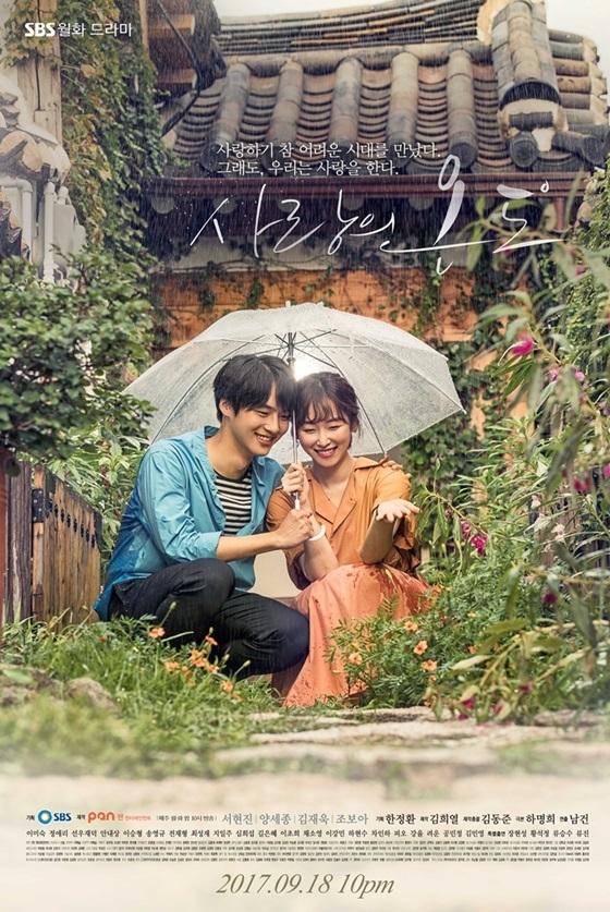 [TV별점토크]'사랑의온도' 양세종 '드라마의 온도'를 뜨겁게 달구다