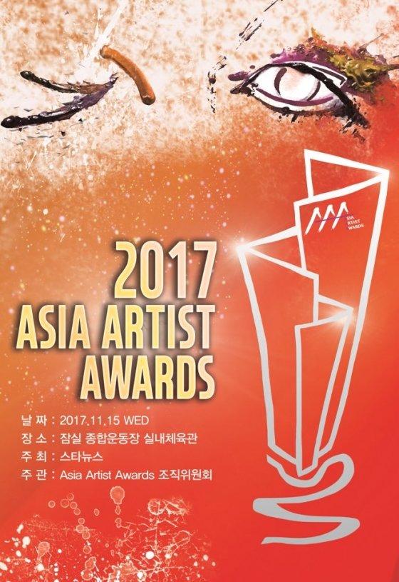 /사진=2017 AAA 공식 포스터