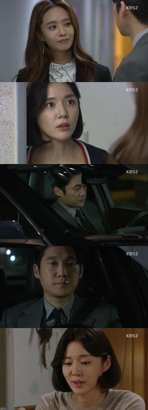 /사진=KBS 2TV 일일드라마 \'내 남자의 비밀\' 방송화면 캡처