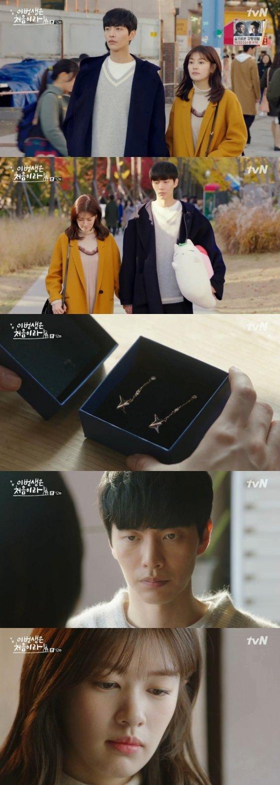 사진=tvN \'이번 생은 처음이라\' 방송화면 캡처