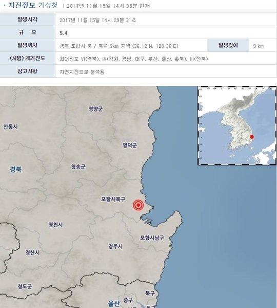 포항에서 규모 5.4의 지진이 발생했다. /사진=기상청 캡쳐