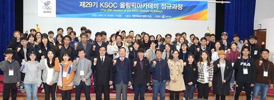 대한체육회가 \'제29기 KSOC 올림픽아카데미\'를 개최했다. /사진=대한체육회 제공