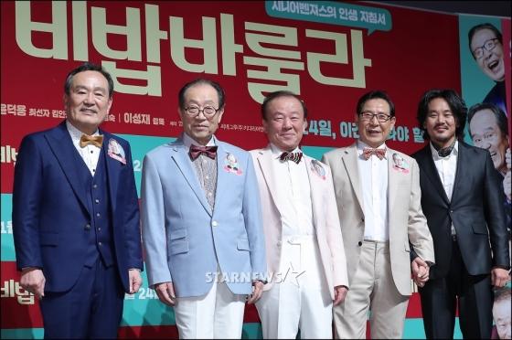 영화 '비밥바룰라' 제작보고회의 박인환, 신구, 임현식, 윤덕용, 김인권/사진=김창현 기자