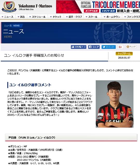 일본 요코하마 구단이 윤일록 영입을 알렸다 /사진=요코하마 마리노스 공식 홈페이지 캡쳐