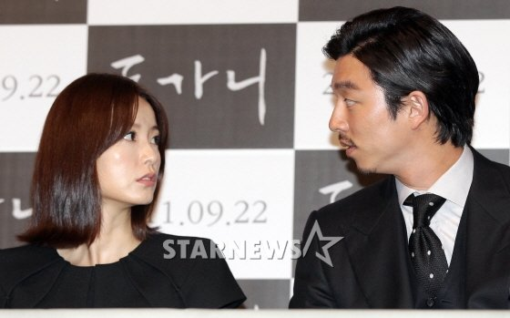 배우 정유미와 공유 /사진=스타뉴스