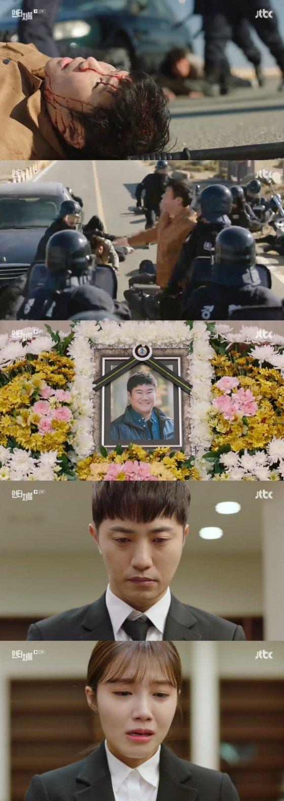 /사진=JTBC 금토드라마 \'언터처블\' 방송화면 캡처