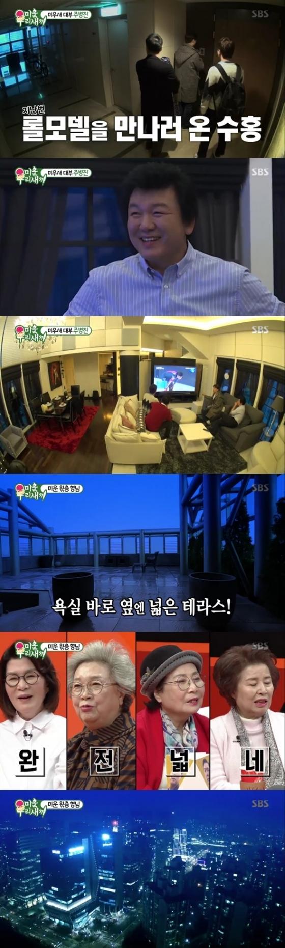 /사진=SBS 예능 '미운우리새끼' 방송화면 캡처