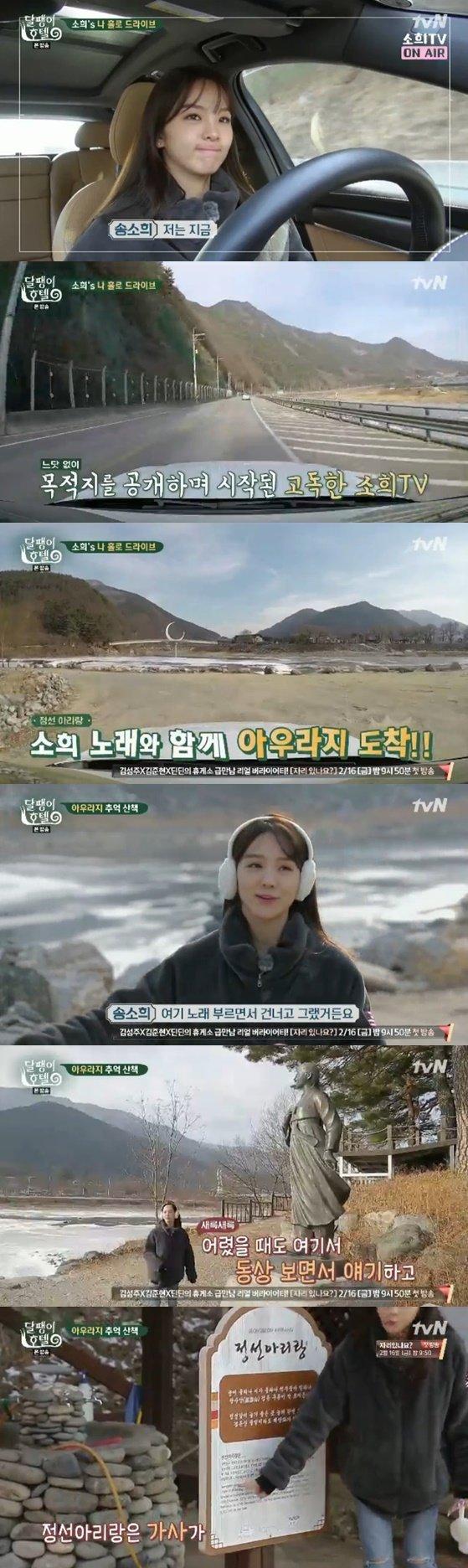 /사진=tvN 예능 \'달팽이호텔\' 방송화면 캡처