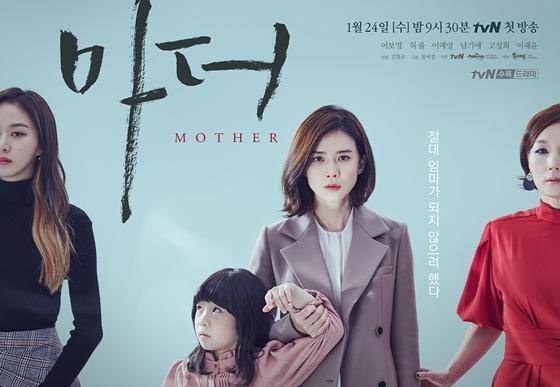 [TV별점토크]'마더' 4인4색 엄마가 전하는 뜨거운 모성애 이야기