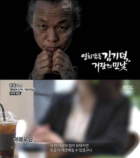 [★FOCUS]'PD수첩' 김기덕 편, 그렇게까지 해야했을까