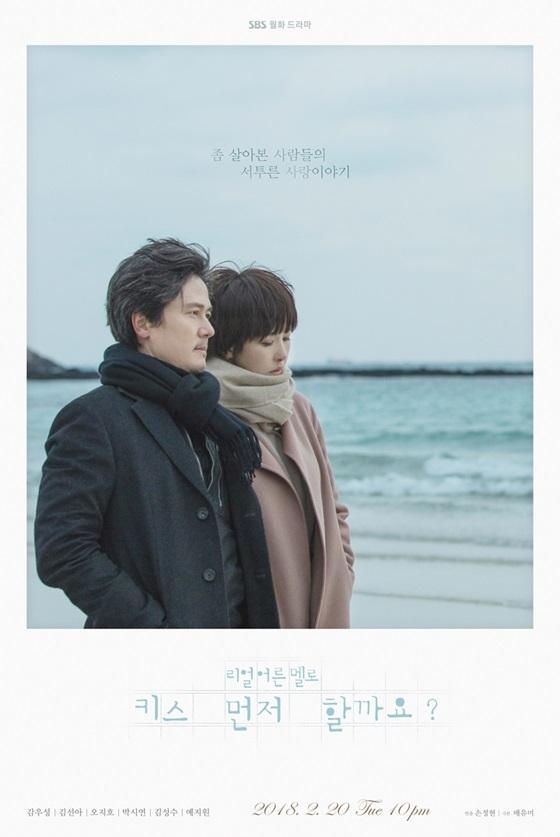 [TV별점토크]'키스먼저', 기뻤다가 슬펐다가..일명 조울증 드라마?