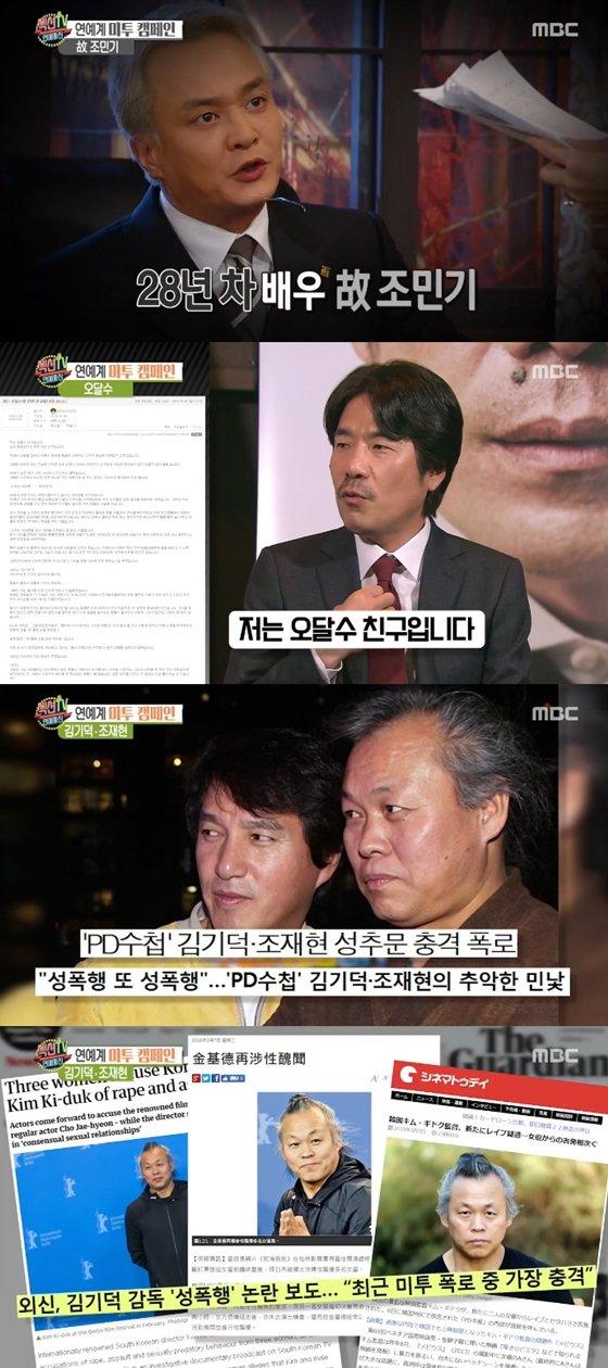 /사진=MBC \'섹션TV 연예통신\' 방송화면 캡처