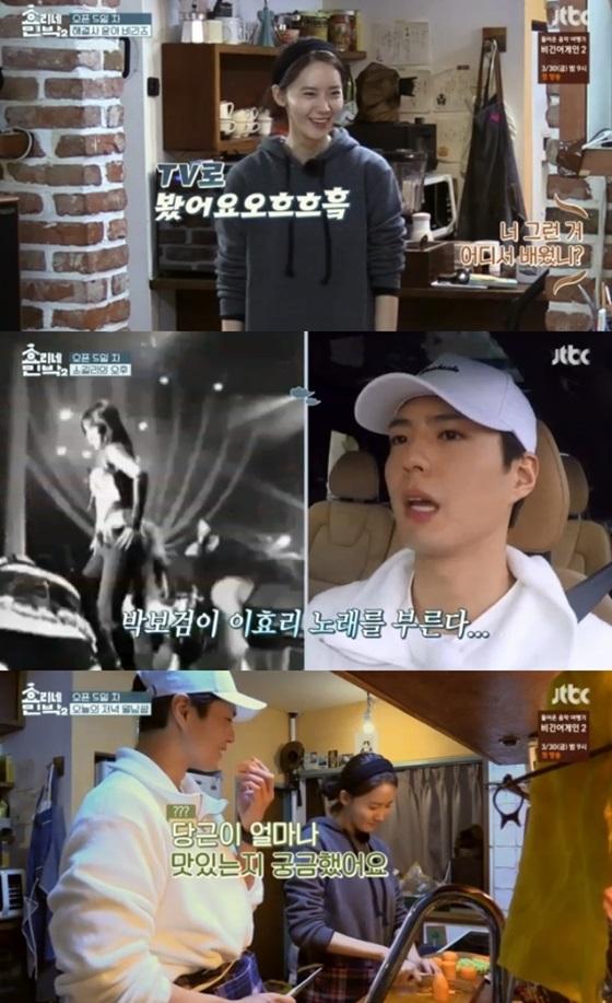 [TV별점토크]'효리네 민박2' 박보검, 시즌3 정식 직원 가즈아!