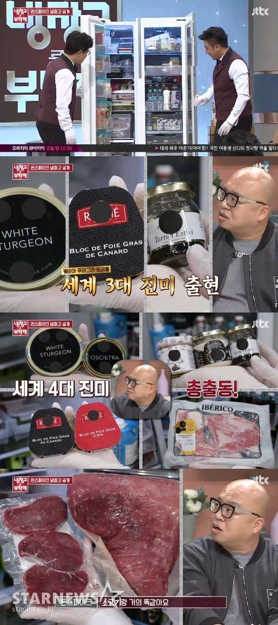 /사진=JTBC \'돈스파이크\' 방송화면 캡처