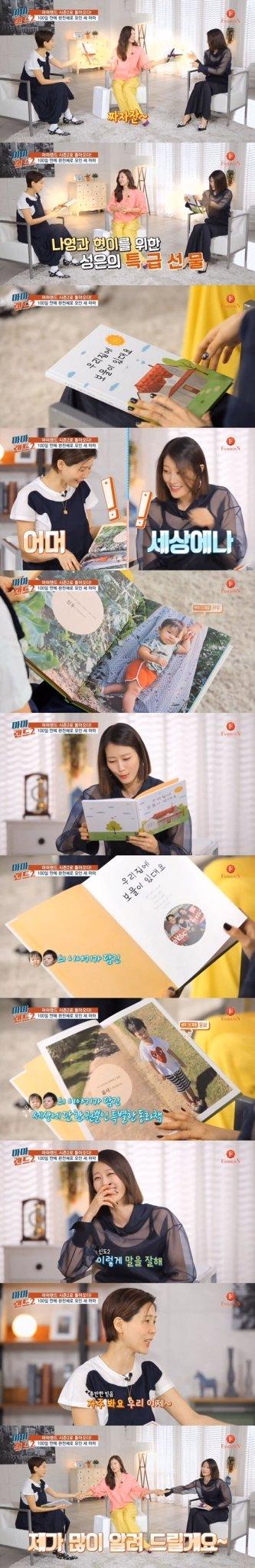 16알 방송된 패션앤 \'마마랜드2\'에서 김성은이 김나영, 이현이에게 특별히 준비한 동화책을 선물하고 있다. /사진=\'마마랜드2\' 방송 화면 캡처