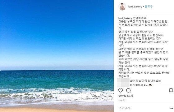 김경란이 24일 SNS에 게재한 이혼 심경 글