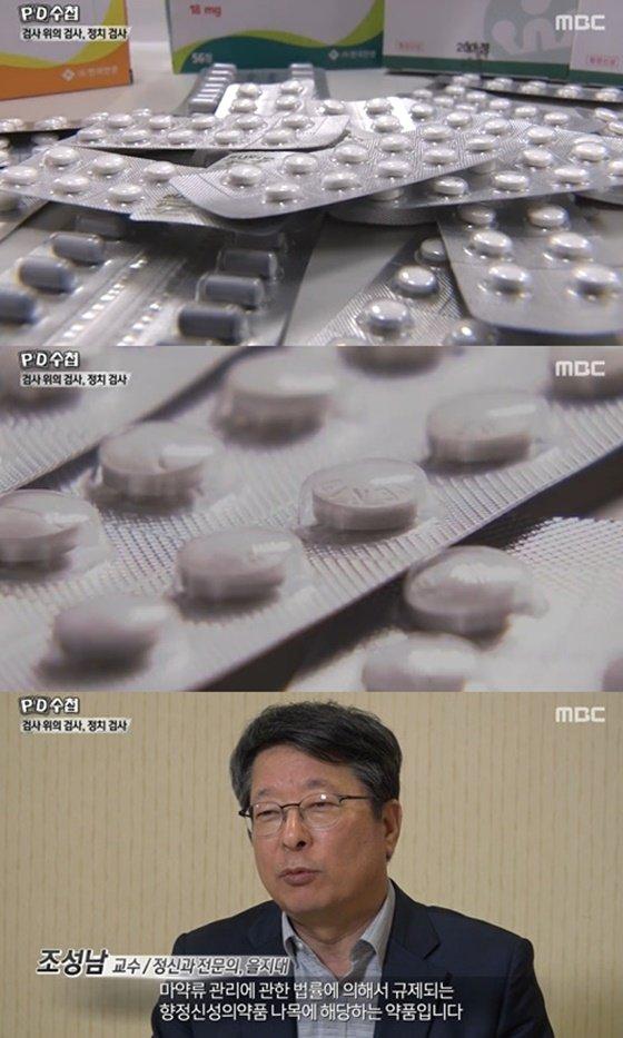 지난 24일 방송된 MBC 탐사보도 프로그램 \'PD수첩\'에서는 걸그룹 2NE1 출신 박봄의 암페타민 밀반입 사건을 다뤘다./사진=MBC \'PD수첩\' 방송화면