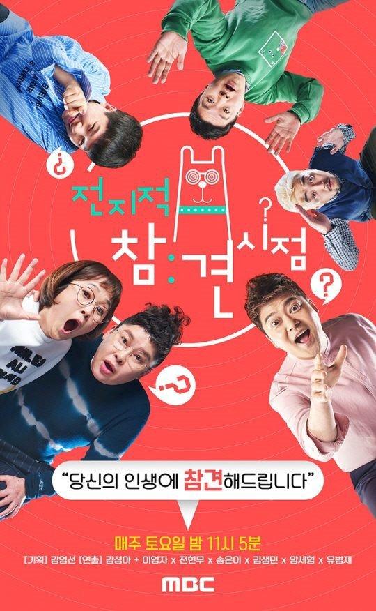 \'전지적참견시점\' 포스터 / 사진=MBC