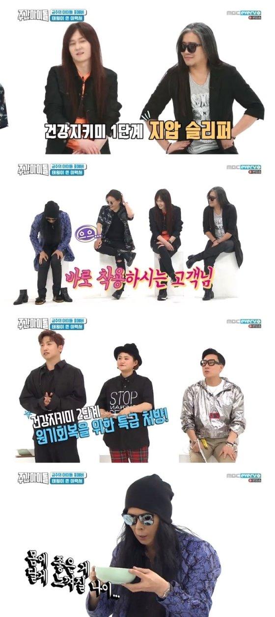 /사진=MBC에브리원 \'주간 아이돌\' 방송화면 캡처