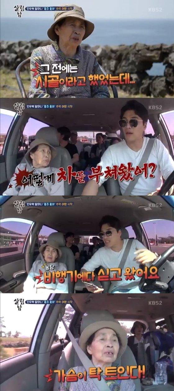 /사진= KBS2 \'살림남2\' 방송화면 캡처