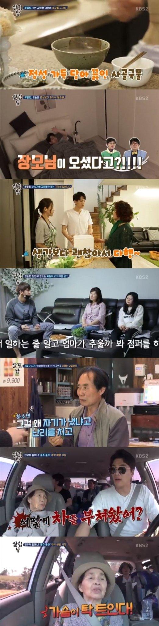 /사진=KBS2 \'살림남2\' 방송화면 캡처