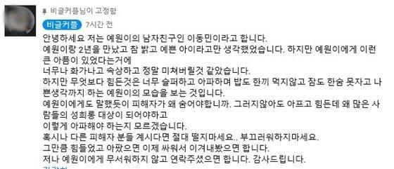 \'비글커플\' 양예원 남자친구 이동민이 남긴 댓글/사진=유튜브 캡처