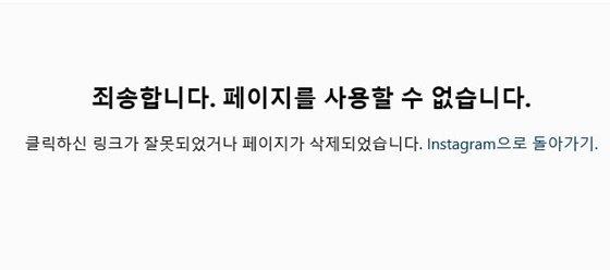 배우 이서원이 17일 돌연 SNS 계정을 삭제했다./사진=이서원 인스타그램